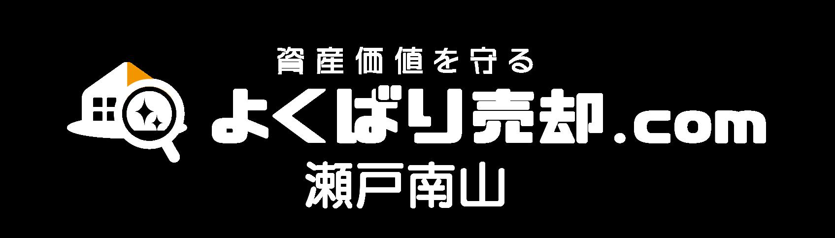 よくばり売却.com 瀬戸南山